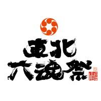 東北六魂祭、5月末に開催 復興願い5回目、秋田市で