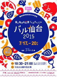 宮城県で「バル仙台2015」開催!