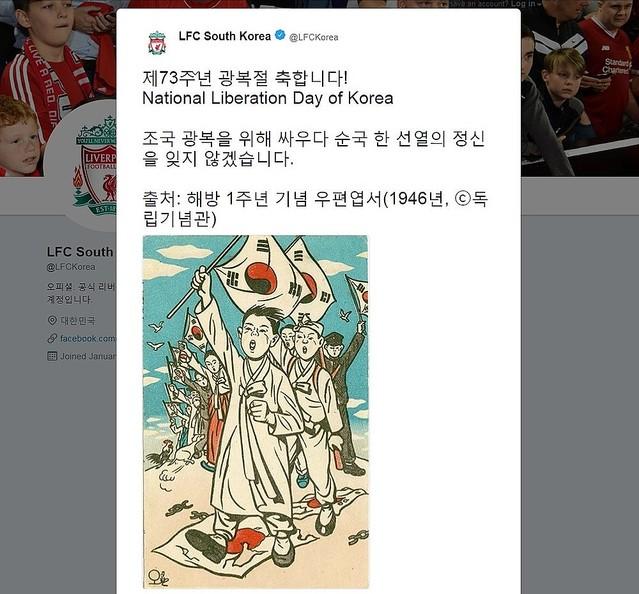 英リバプールFC、「日の丸踏み付け」画像が波紋 韓国語版ツイッターが投稿